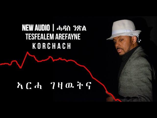 Tesfealem Arefayne - Korchach - Arha Gezawutna - ኣርሓ ገዛዉትና - New Eritrean Music 2019 - ( Audio )