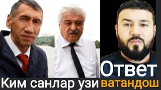Усмон Баратов Ватандош Элдор Эркин ответ санларга