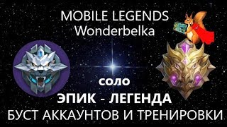 МИФИК 700+ Wonderbelka БУСТИМ акки до мифа Mobile legends