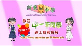 Publication Date: 2020-08-22 | Video Title: 2020-21_歡迎中一新同學~網上參觀校舍(上) Virt