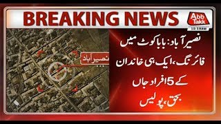 Five of a Family Shot Dead in Nasirabad
