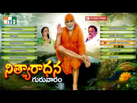 S.P. Balu & S.P. Sailaja Devotional Hits - Shiridi Sai Baba Nityarardhana Stothram - Thursday