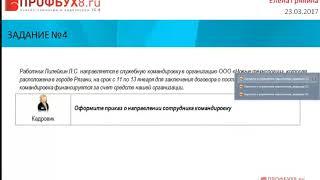 Учет командировок в ЗУП 3.1 (видеоуроки 1С ЗУП 8.3)