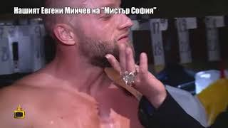 Нашият Евгени Минчев се разгорещява на конкурса Мистър София