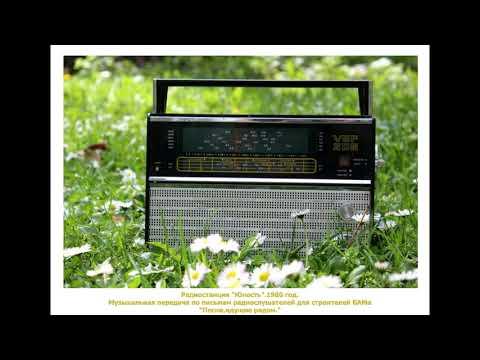 """В эфире """"Юность"""".1980 год.Музыкальная передача по письмам радиослушателей для строителей БАМа."""