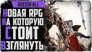 У новой RPG GreedFall есть шансы затянуть тебя в игровой процесс.