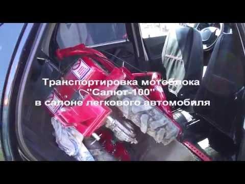 Транспортировка мотоблока Салют-100 в салоне легковой машины