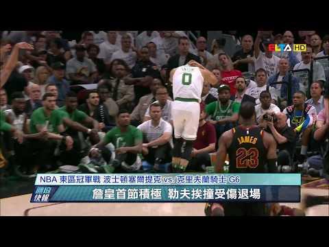 愛爾達電視20180526/【NBA季後賽】詹皇主宰戰局46分 騎士系列賽追平
