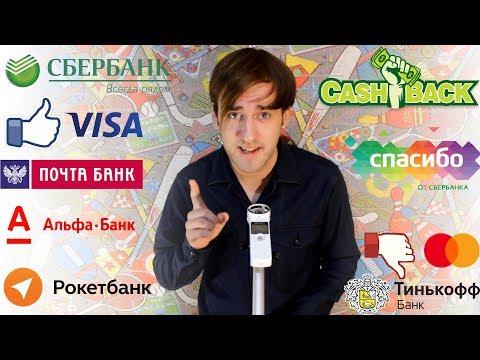 Какая банковская карточка лучше? - Больший кэшбэк