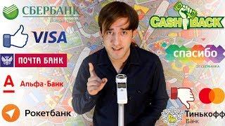 видео Банковские карты с кэш бэк. Топ - 10 лучших предложений - Финансы и право