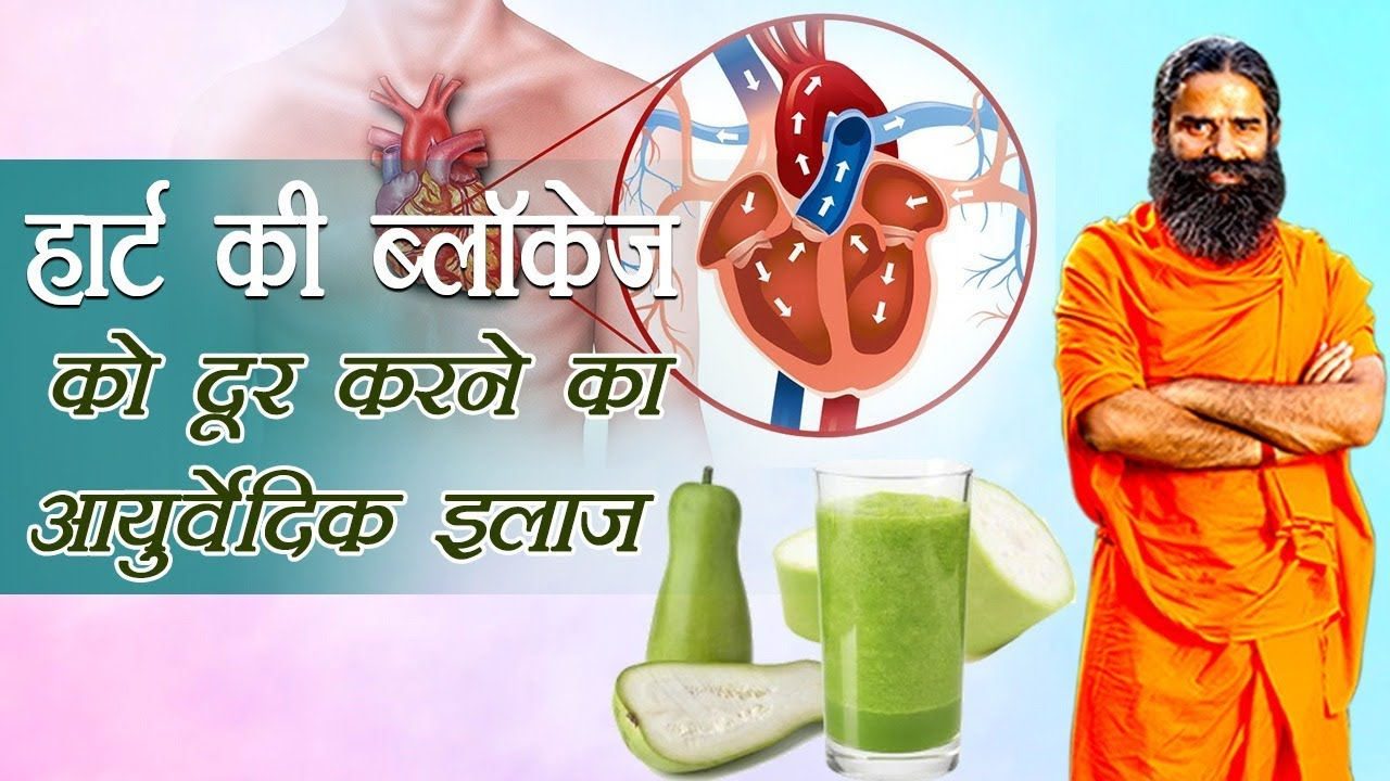 ayurvedic cure for heart blockage