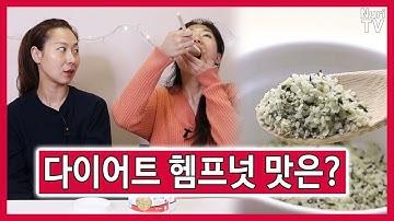 키토제닉 살빠지는 씨앗 2가지🌿 | 키토 다이어트 푸드#17 (LCHF/간헐적 단식) 🇨🇦 / 플랙씨드(아마씨), 햄프씨드