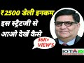 2500 DALLY INCOME  IS STRATEGY SE