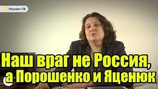 Татьяна Монтян: Наш враг не Россия, а Порошенко и Яценюк!