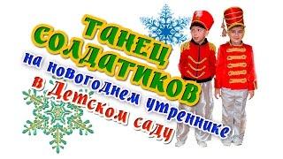 Новогодний  танец солдатиков в детском саду №295, гр №3