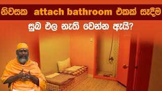 නිවසක attach bathroom එකක් සෑදීම සුබ ඵල නැති වෙන්න ඇයි? Thumbnail