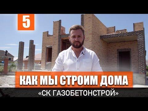 Поэтапное строительство дома в Краснодаре! Из клинкерного кирпича. Как построить дом в Краснодаре!