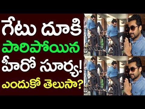 Hero Suriya Jumped Over Gate   Gang Movie   Rajamundry   Fans   Telugu Theater   Take One Media