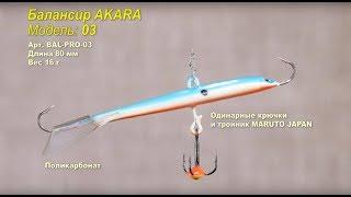 Балансир AKARA модель 03 для зимової риболовлі.