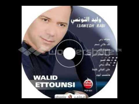 TOUNSI WALID 2012 ALBUM TÉLÉCHARGER