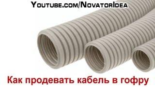 Как продевать кабель в гофру? Все очень просто, если знать как...(, 2013-06-19T07:29:20.000Z)