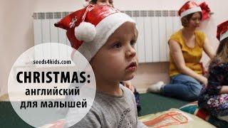 CHRISTMAS: урок английского для детей