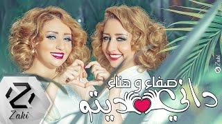 Safaa Hanaa - Dani Dito | صفاء و هناء - داني ديتو