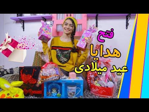 فتح هدايا عيد ميلادي 🎉شوفوا شو جابولي 🎁 مين أحلى هدية؟!!