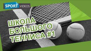Школа большого тенниса. Урок №1: разминка