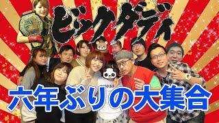 六年ぶりにビッグダディ大家族が横浜に集合! 平成最後のお正月を、あの...