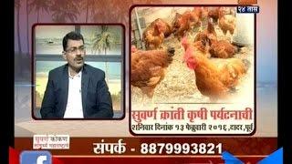 Suvarna Kokan : Satish Parab 8th February 2016
