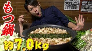 【大食い】博多名物もつ鍋‼ 総重量約7.0㎏~約12人前~ thumbnail