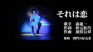 東京芸術劇場での「花於里吟八重先生」の踊りをバックに 、森進一さんの「それは恋」を唄わさせていただきました。許可下さいました「花於...