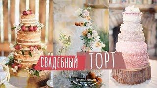 видео Свадебные торты: как выбрать торт на свадьбу