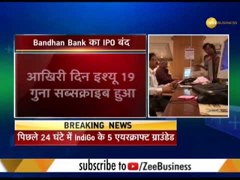 News Live: Bandhan Bank IPO subscribed 19 times so far on the final day of the bidding process