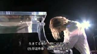 X Japan - Without You.