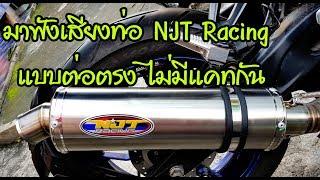 มาฟังเสียงท่อ NJT Racing แบบไม่มีแคทกันว่าจะลั่นแค่ไหน For R3