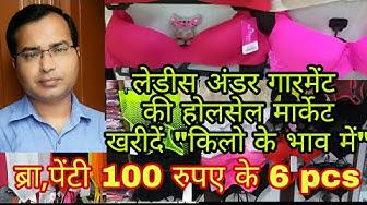 Ladies undergarments wholesale market Delhi //लेडीस ब्रा ,पेंटी की होलसेल मार्केट