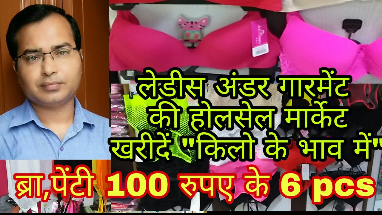 3bca1e9525 Ladies undergarments wholesale market Delhi   लेडीस ब्रा ...