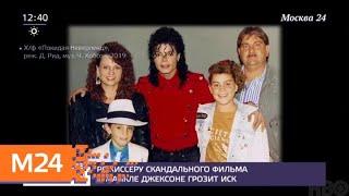 Смотреть видео Режиссеру скандального фильма о Майкле Джексоне грозит иск - Москва 24 онлайн