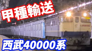 【甲種輸送】西武鉄道40000系 川崎車両甲種輸送9866レ 2021-10-14@名古屋