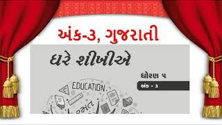 Download lagu ઘરે શીખીએ અંક ૩ ભાગ 3 ઓગસ્ટ ધોરણ 5 ગુજરાતી | Ghare Shikhie Ank 3 Bhag 3 Ogast dhoran 5 Gujarati