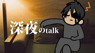【雑談】深夜のtalk4/10【荒咬オウガ/ホロスターズ】