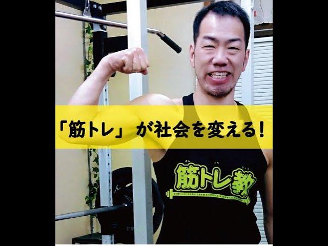 【日本の未来を創る社会起業家たち】「筋トレ」が社会を変える!(元気UP↑俱楽部 代表 水田伸一さん)