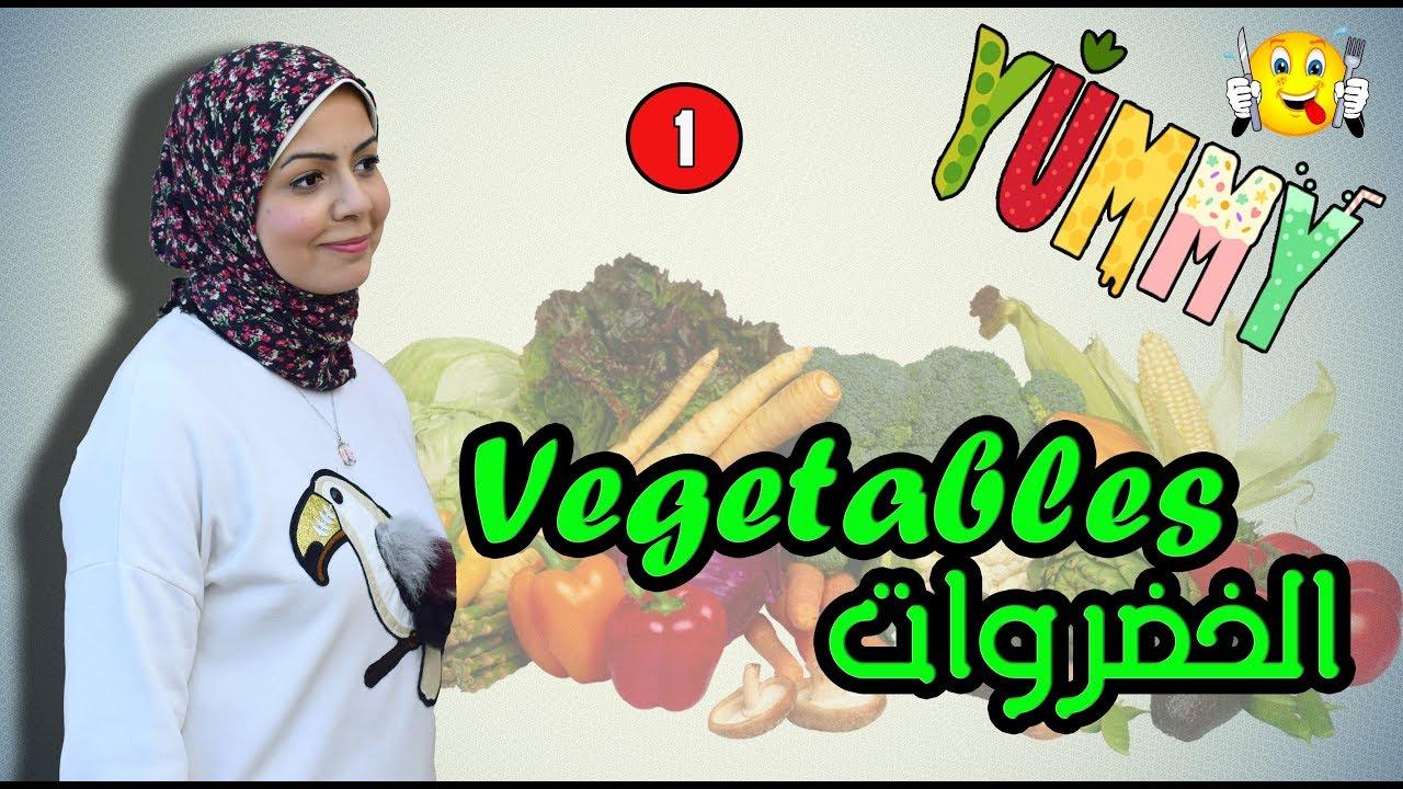 نباتي ولا لأ اعرف نطق كلمات اسماء الخضروات بالانجليزي Vegetables Vocabulary Youtube