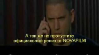 Трейлер к 17 серии / Побег из тюрьмы  Trailer for the 17 series / Prison Break
