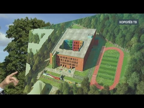 Школу на 550 мест построят в Валентиновке