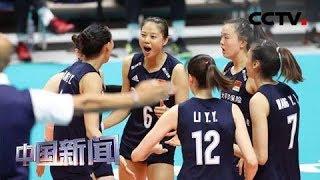 [中国新闻] 女排世界杯:轻取肯尼亚 中国女排获八连胜 | CCTV中文国际