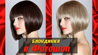 Как сделать блондинку в Фотошопе. Как осветлить волосы в Фотошопе CC, CS6, CS5