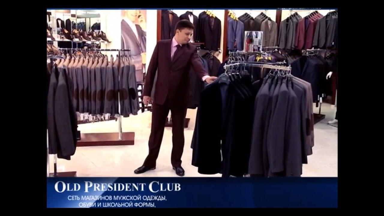 0bdfac2d86a OLD PRESIDENT CLUB видеоролик - YouTube